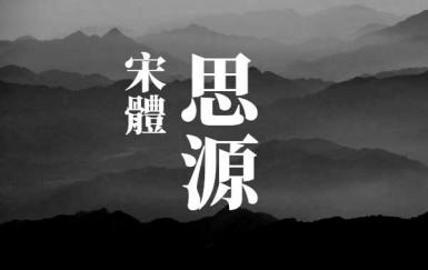 思源宋体-繁体中文版