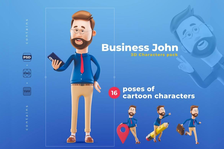 3D人物男士业务字符集