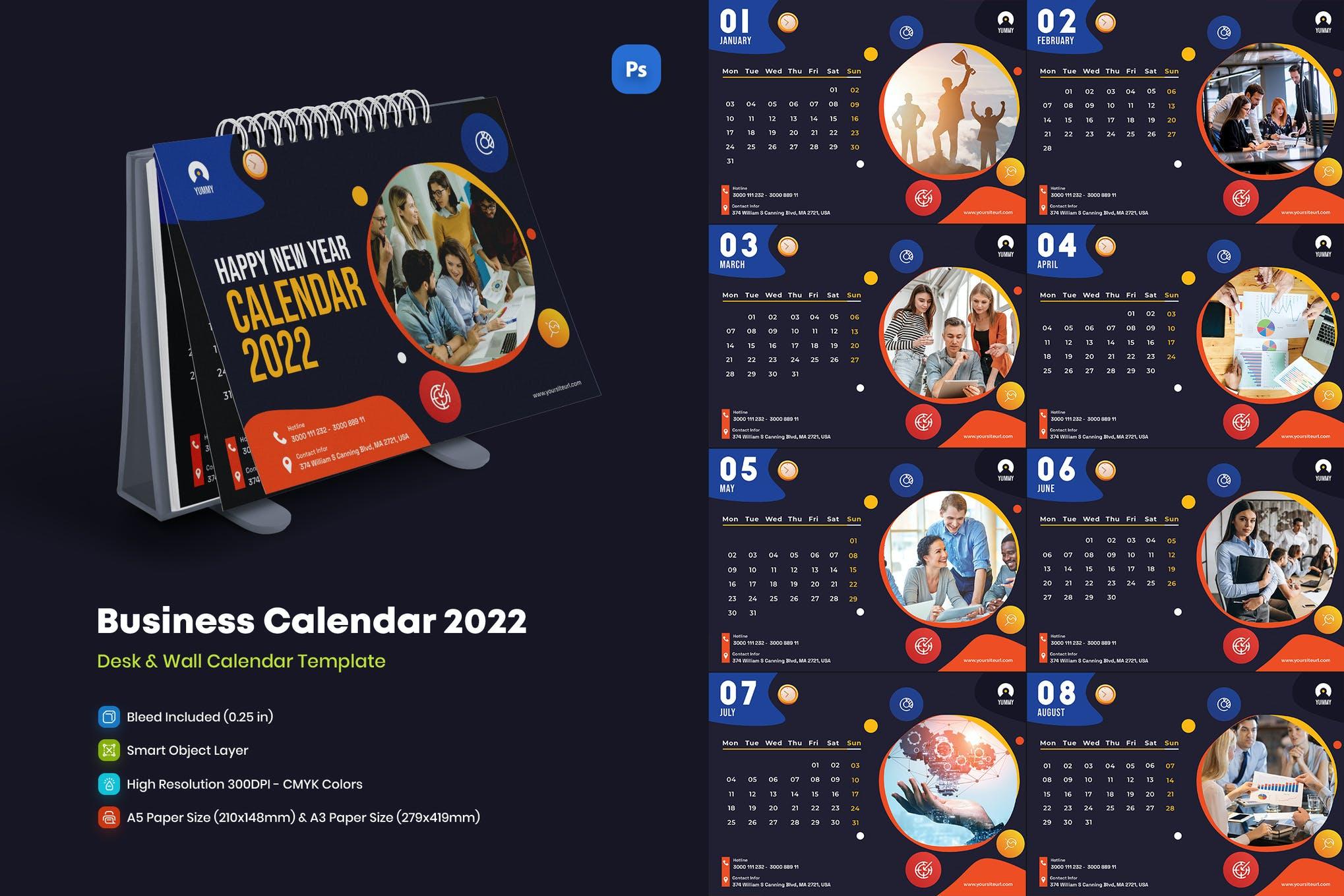 壁挂式和办公桌式2022年公司日历模板