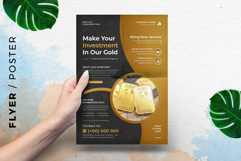 黄金投资模板传单活动海报